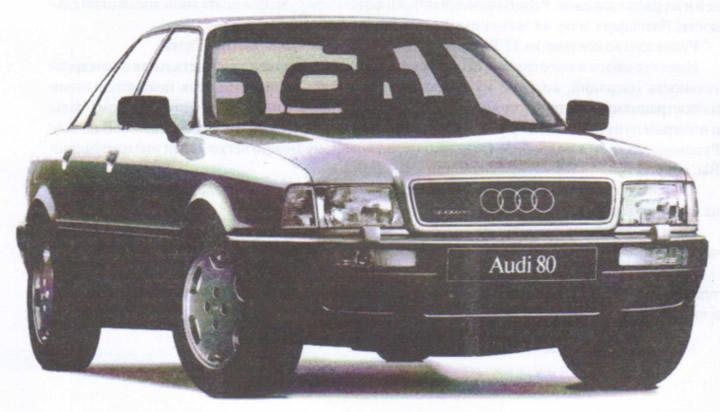 Автомобиль Ауди 90 Инструкция